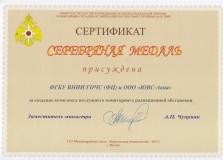 2015-СМ-МЧС